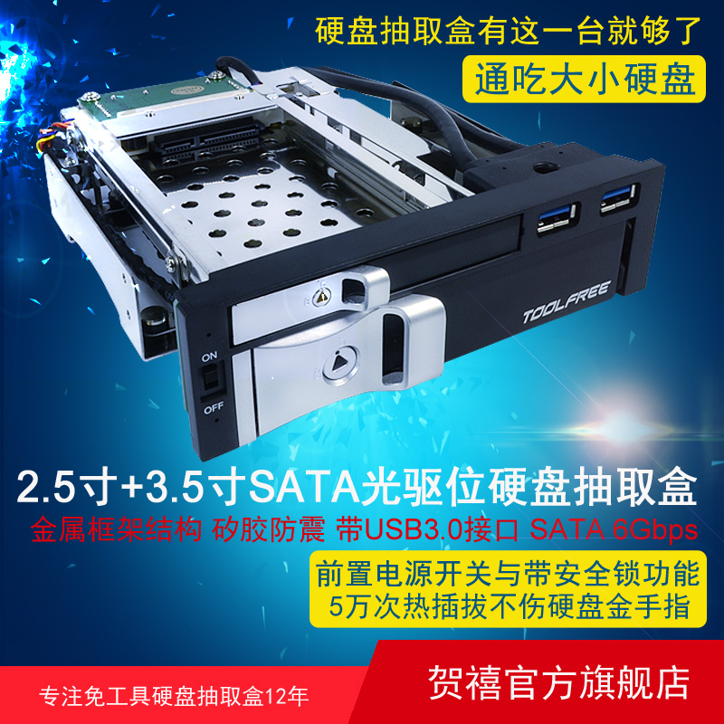TOOLFREE MRA751PU 2.5 inch+3.5 inch SATA CD-ROM Drive Hard Disk Box Extraction Box+USB3.0