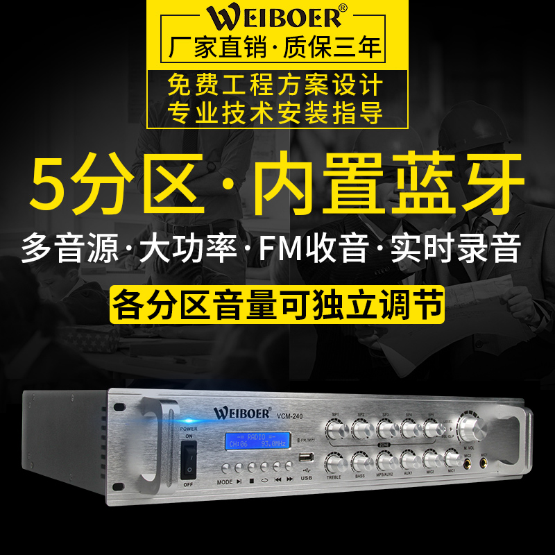 Wilbur VCM Series Bluetooth Power Amplifier High Power Household Suction Horn Five Zone Constant Voltage Power Amplifier
