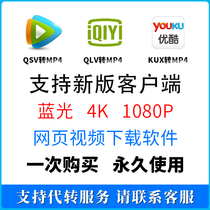 qlv qsv kux download transcoding distortion-free HD conversion movie format ultra-clear 1080p Blu-ray to mp4
