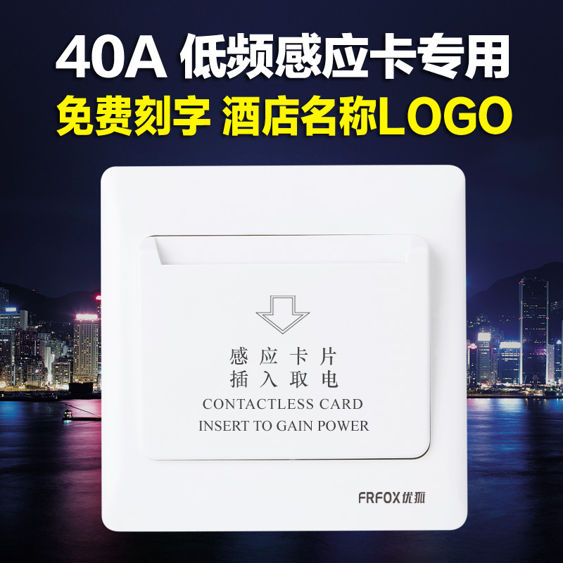 Youhu Low Frequency Induction Plug Card Switch High Power 40A Hotel Induction Card ID Card 86