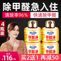 Formaldehyde scrub remover removes formaldehyde 剋 star box jelly new house home purification artifact non-absorbent strong deodorizing
