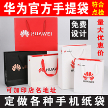 Huawei official mobile phone paper bag mobile glory vivo Telecom oppo Apple portable bag packaging bag customized