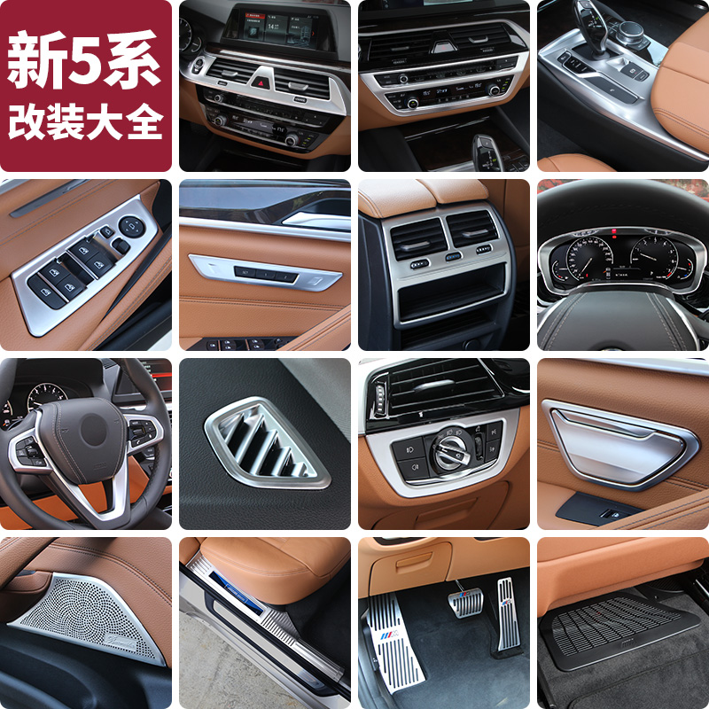 BMW new 5 series interior modification 18 5 series control air outlet decorative car stickers body bright strip automotive supplies