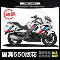 HMYT suitable for Spring Breeze Motorcycle Odin 650TR-G modified version of the flower decal pull flower waterproof tank fishbone sticker