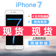 Shanghai Apple store Apple/ iPhone 74.7 inch 4G for three in the 7 generation of Apple genuine