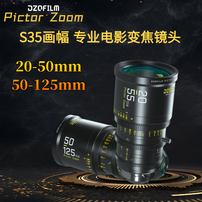 DZOFILM Dongzheng 20-55MM 50-125MM T2.8 Movie Lens Canon EF Port PL
