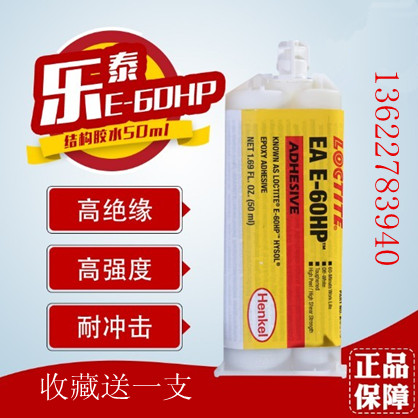 Henkel Loctite E-60HP high strength structural rubber insulation impact resistant epoxy resin AB glue adhesive 50ML
