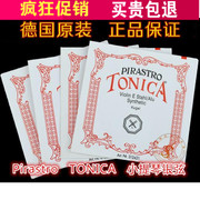 The German PIRASTRO TONICA genuine violin string tonica imported silver string single sell postage