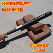 Shipping matte matte black baseball bat thick alloy steel baseball bat family car self-defense defense
