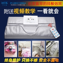 Dream Yuk Kang seabuckthorn detox sweat steamed bag row acid blanket home row wet cold bag beauty salon dedicated body sweat steamed