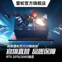Razer Razer Blade 15 elite Mercury version RZ09-0288 thin game Blade laptop eat chicken RTX2070 2080Max-Q alone