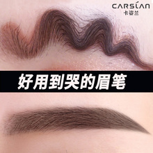 Carslan eyebrow pencil waterproof, sweat resistant, non staining, natural lasting fog, eyebrow powder, female beginner, shaking with the same authentic water.