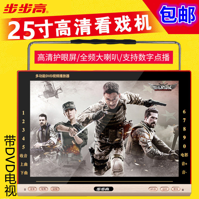 Hisense 25-inch HD Old People's Player Player Portable Plaza Dance Old People's Dance Machine Plug-in Card