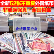 Shipping 52 copies of foreign coins do not repeat the non circulation new world currency foreign currency foreign fidelity with large denomination