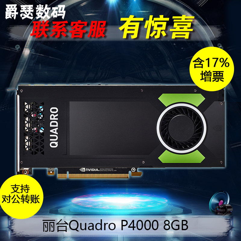 Litai Quadro P4000 8GB 3D Modeling and Rendering Professional Graphic Display Card in the Late Period of Video Editing
