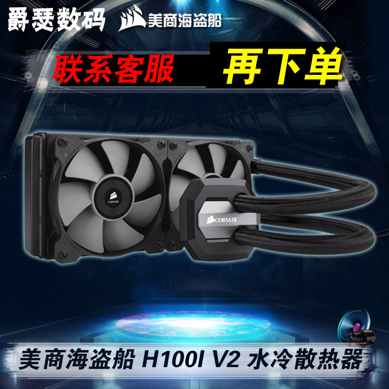 Pirate ship H100i V2 integrated water-cooled multi-platform CPU dual-cooled drainage cooling radiator