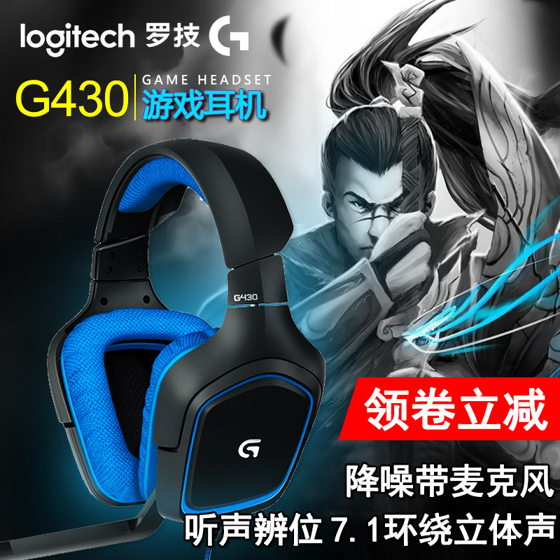 Logitech headset,Logitech/Logitech G430 7.1-channel esports game headset with wheat Jedi survival chicken