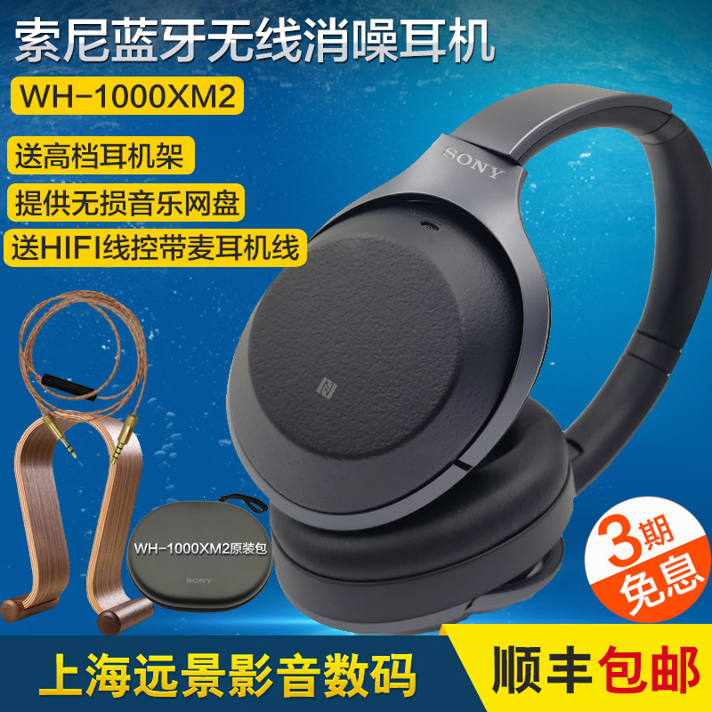 Consultation surprise Sony/Sony WH-1000XM3 wearable wireless noise reduction Bluetooth headset 1000XXM3