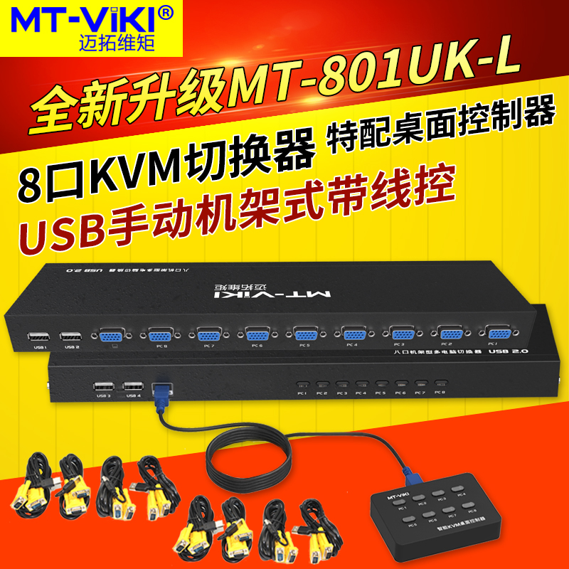 8-Port Multi-Computer Switcher USB Manual Motion Frame Strip-Wire Control for KVM Switcher with 8 Input and 1 Output Moments