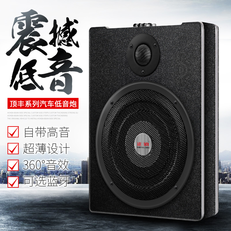 Car subwoofer, Zhenglang ultra-thin car subwoofer active car audio conversion high power 8 inch super bass seat