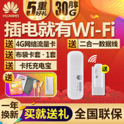 HUAWEI E8372 Mobile Unicom Telecom 4G wireless network card holder on-board portable WiFi 4G wireless router