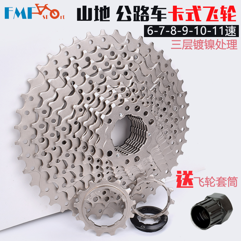 Bicycle Flywheel Gear Highway Mountain Bike Rotary Flycard Flywheel 7/8/9/10/11/24/27/30 Speed