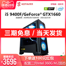 Jingtian i5 9400F liters 9600KF GTX1660SUPER eat chicken DIY computer host high with office home gaming internet cafes new desktop assembly machine game console
