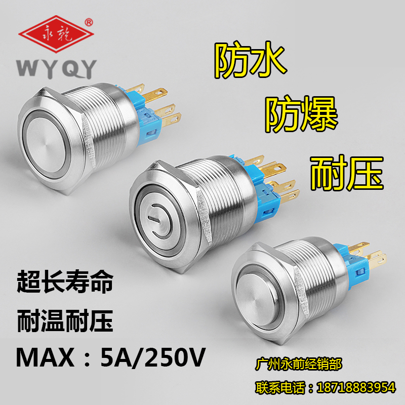 22MM reset/self-locking metal button switch stainless steel lamp switch waterproof explosion-proof automobile refitting