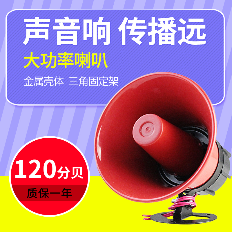High decibel burglar alarm horn 220V high power factory alarm metal horn 30W