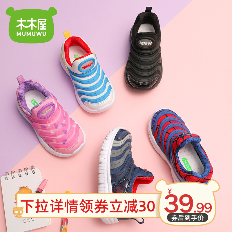 Wooden house caterpillar children's shoes 2020 spring and autumn new boys and girls children's baby sports shoes fashion sports shoes