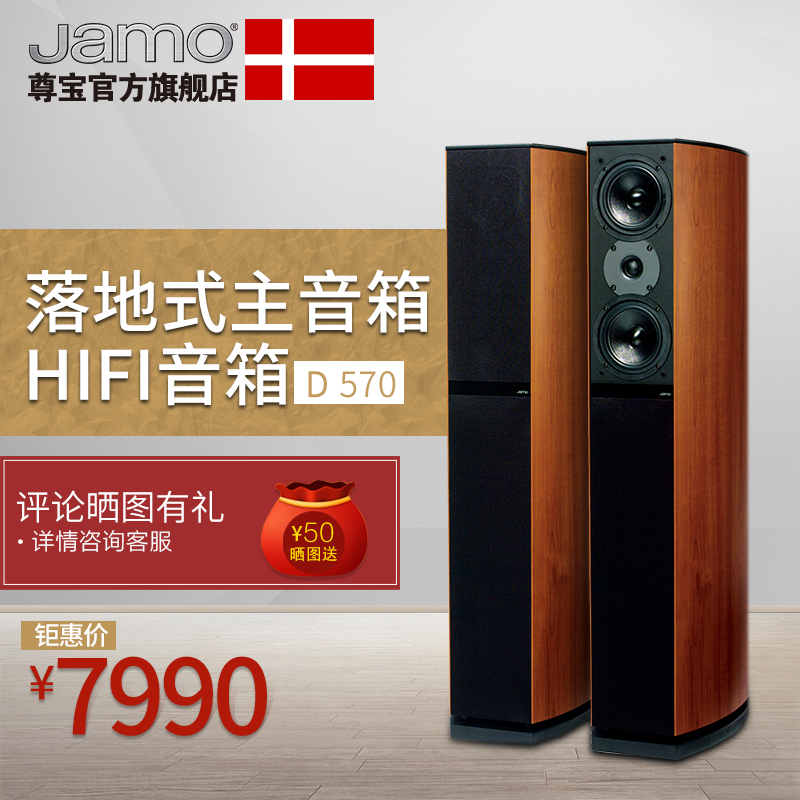 JAMO/Junbao D570 home theater TV living room floor front main speakers home HIFI audio
