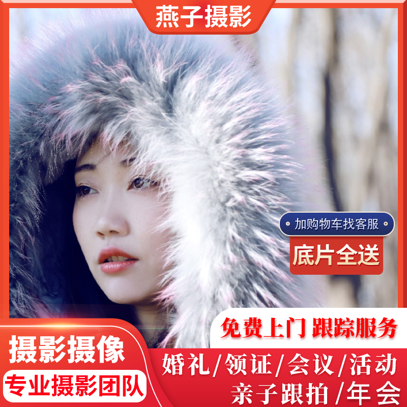 Beijing Conference Activities Weddings and Photo Family And Childrens Birthday Shoots Certificates About Photographers