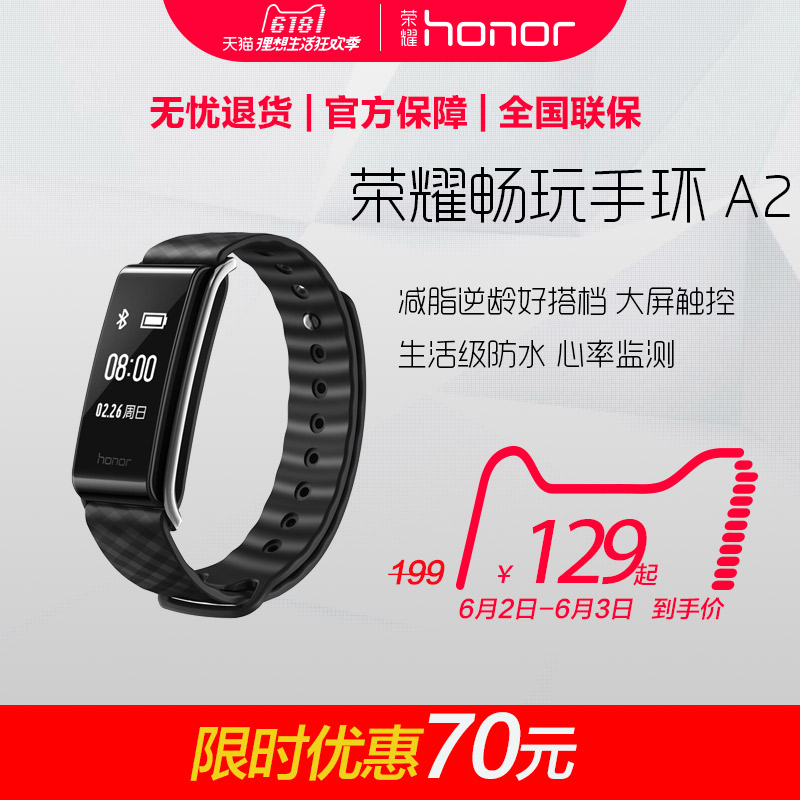 Huawei glory play bracelet A2 smart sports bracelet waterproof Bluetooth watch heart rate step sleep official 3
