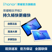 The official flagship store HUAWEI glory glory play 2 new WiFi tablet computer can call Android smart