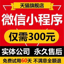 WeChat small program development for the production of public mall community group purchase order takeaway template design with the background