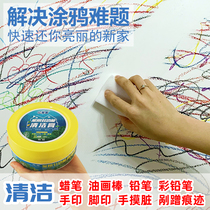 Latex paint wall de-stained white wall graffiti hand footprint cleaning detergent home multi-functional cleaning paste