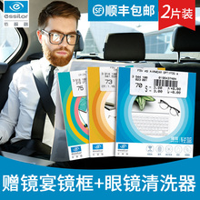 Depending on road drilling crystal 1.74 ultra thin aspherical A4 myopia myopia lenses doctor eye official flagship store