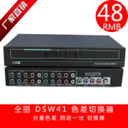 Tong Li DSW41 color distributor four into a three color color video signal switcher