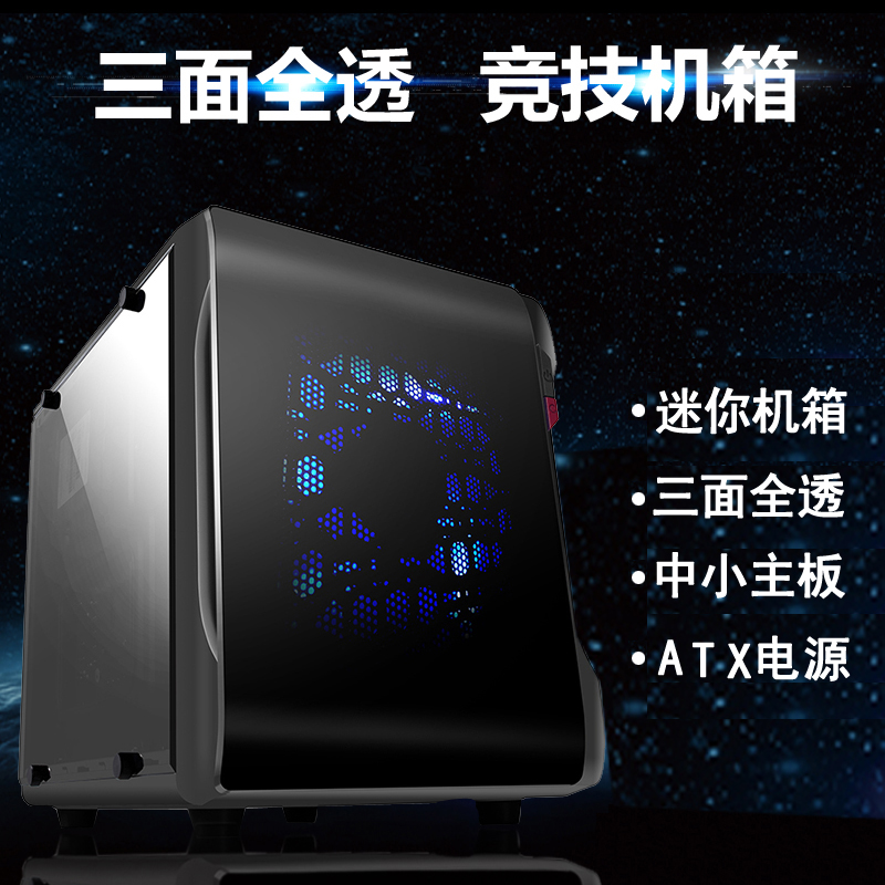 ICE Beetle second generation desktop computer HTPC mini three-sided full M-ATX desktop game small chassis