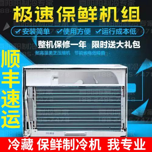 Stockage frigorifique petit refroidisseur frigorifique machine de culture de champignons fleurs fruits et légumes conservation