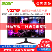 Acer/Acer new product Diamond VG270 P 27 inch 1ms 144Hz IPS competitive display 279Q