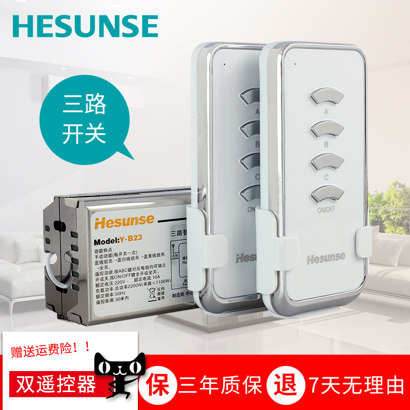 Hesen Wireless Lamp Intelligent Power Supply Double Remote Control Switch 220V Three-way Lamp Remote Control Switch Module