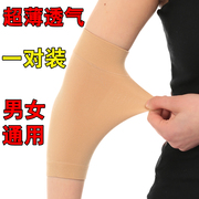 Ultrathin armguards set summer cover scar wrist elbow elbow hand movement and breathable warm support arm