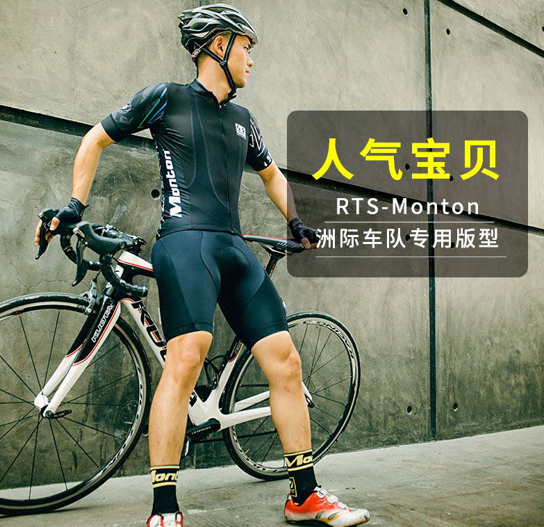 Monton Bicycle Suit Cycling Coat Short Sleeve Short Pants Men Summer Cycling Pants Long Sleeve Long Pants Men