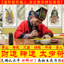Start operation Yunhua Taisui Fortune Luck Wenchang Career examination for marriage Change of heart Peace Amulet Spell