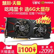 Installment purchase seven rainbow GTX1060 6G game graphics iGame flame ares U 6GD5 overclocking version