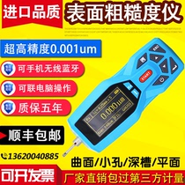 TR200 surface roughness meter High precision roughness measuring instrument Mitutoyo SJ210 portable finish instrument
