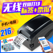 Gpilot barcode printer two-dimensional code label printer clothing label tag sticker sticker sensitive