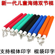 Nunchaku entry safety performance training practice martial arts hall Road, children's toys Youtai novice self-defense sponge bag