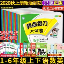 Highlights to force the big test paper one or two grade three four five sixth grade up and down the volume of Chinese mathematics English Jiangsu teaching version